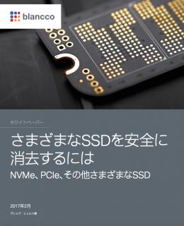 Screen Shot 2019 02 07 at 11.25.37 PM 260x320 - NVMe、PCIeなどの各種SSDを安全に消去するには