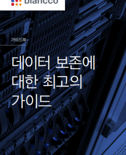 5 kor 260x320 - Der ultimative Leitfaden zur Datenhaltung